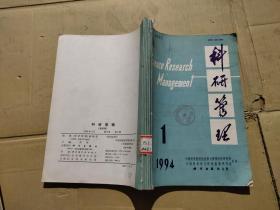 科研管理 1994年1-6