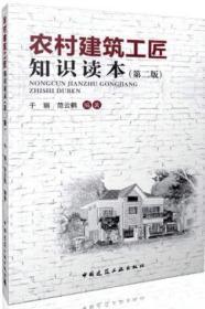 农村建筑工匠知识读本(第二版) 9787112195275 于丽 范云鹤 中国建筑工业出版社 蓝图建筑书店