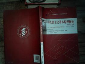 馬克思主義基本原理概論  自學考試用書(2015年版)