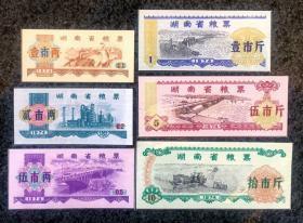 湖南省粮票1974全6枚~A套