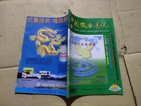 中国牧业通讯 2001.11