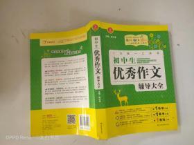 开心作文·作文第一工具书·初中生优秀作文辅导大全