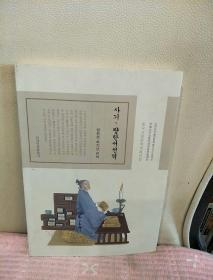 中国古典文学名著选译:史记两汉书选(朝鲜文版)