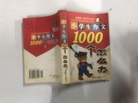 小学生作文1000个怎么办-*