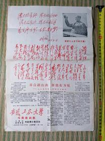 安徽文献特别生曰报:1968年安徽工农大学斗批改战讯(8开有毛像林题)