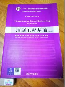 控制工程基础(第4版)董景新 清华大学