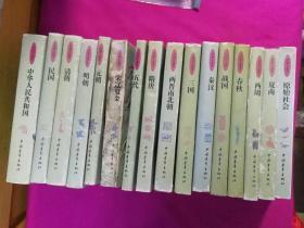 中国小通史 全16册   (1995年一版一印插图本。这套小丛书共16个分册,按照历史发展的段落,用400多万字的篇幅,展示了上溯170多万年以前至1994年的全部历史画卷。)