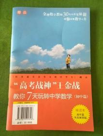 """""""高考战神""""王金战教你7天玩转中学数学"""