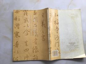 王羲之圣教序及其笔法