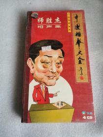 中国相声大全 师胜杰相声集 4CD(正版 全新 未开封)
