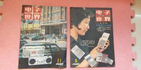 电子世界1980.9