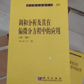 现代数学基础丛书·89:调和分析及其在偏微分方程中的应用(第二版)