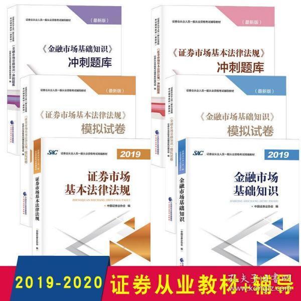 2018年证券从业人员一般从业资格考试官方指定教材:金融市场基础知识