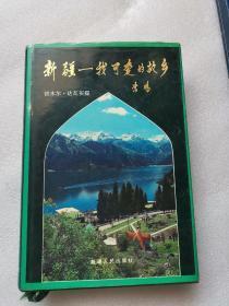 新疆-我可爱的故乡
