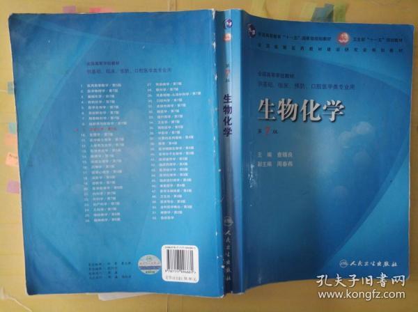 生物化学 第7版