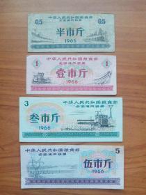 1966年全国粮票