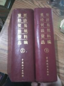 重要经济贸易法规资料选编1986—1992 上下册