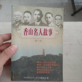 香山名人故事 第一辑