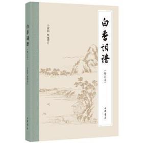 白香词谱(增订本)