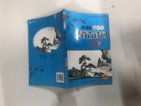 新课标 初中生必背古诗词50首(第二版)