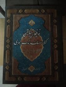 维吾尔医药学古籍 第10册