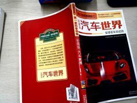 中国学生的第一套科普读物·汽车世界:全球名车总动员(彩图版)