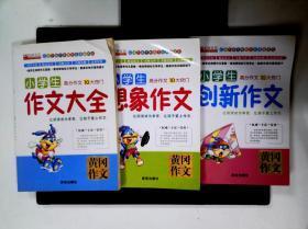 小学生创新作文+想象作文+作文大全 3本合售