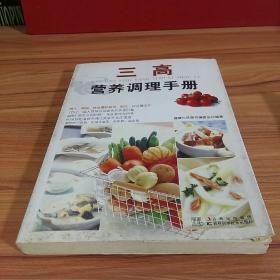 三高营养调理手册