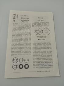 钱币研究(1993年第1期)
