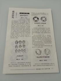 钱币研究(1993年第2期)