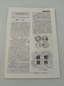 钱币研究(1994年第3期)