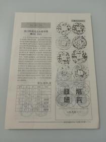 钱币研究(1994年第7期)