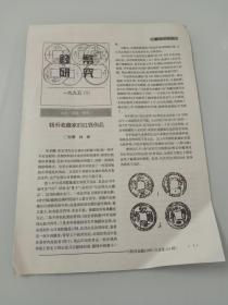 钱币研究(1995年第3期)