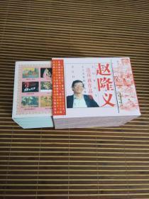赵隆义连环画作品集(全套12册)未阅