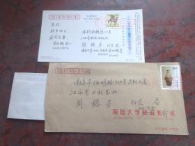 俞兆鹏教授信札一通一页附实寄封(谈到史林杂俎一书的出版相关事宜)、代信贺卡一枚
