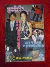 电视周刊(643)(杨紫琼、万梓良、王祖贤、张学友、林凤娇、成龙)