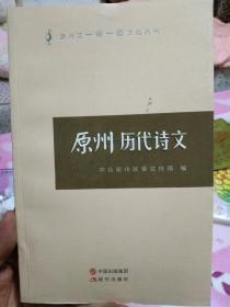 原州历代诗文