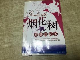 烟花树  亦舒 漓江出版社  2003年  保证正版  D25