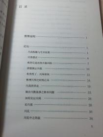 四川内战详记