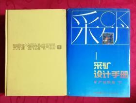 采矿设计手册.1.矿产地质卷