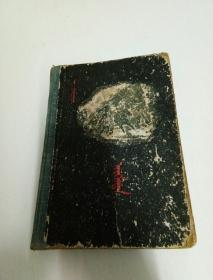 蒙文版书籍,277页,少版权页,书名参考书影