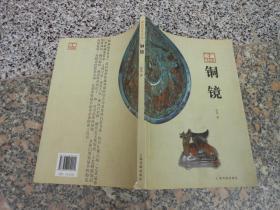 收藏起步丛书;铜镜
