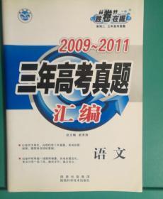 (2007——2009)三年高考真题汇编:英语