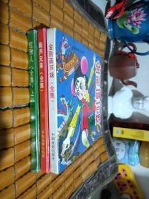 金刚葫芦妹(全集)+葫芦兄弟 (全集)+红孩儿(全集·上)3册合售