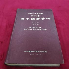 中华人民共和国四川省洪水调查资料(第一册)