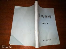 中国伤科:实物拍摄,详见书影及描述H