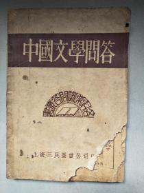 中国文学问答