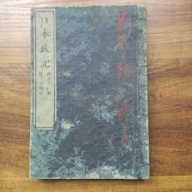 和刻本《  日本政记》卷一  全汉字   刻印精美   赖氏藏版  日本历史     有藏书章