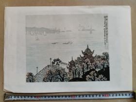 五六十年代 朵云轩木板水印 版画 曾景初作38X25cm背有标签
