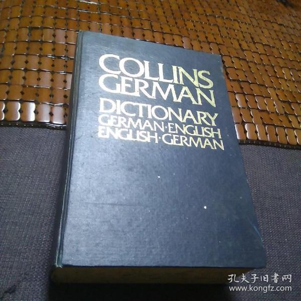 柯林斯德语词典 COLLINS GERMAN DICTIONARY GERMAN.ENGLISH ENGLISH.GERMAN 16开精装外文辞典